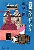 青雲の志について 鳥井信治郎伝 (集英社文庫)