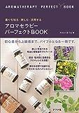 香りを知る・楽しむ・活用する アロマセラピーパーフェクトBOOK