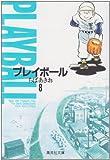 プレイボール (8) (集英社文庫―コミック版)