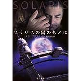 ソラリスの陽のもとに (ハヤカワ文庫 SF 237)