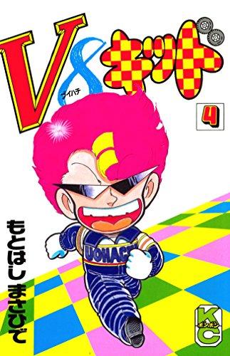 V8キッド(4) (コミック ...