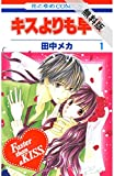 キスよりも早く【期間限定無料版】 1 (花とゆめコミックス)