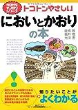 トコトンやさしいにおいとかおりの本 (B&Tブックス―今日からモノ知りシリーズ)