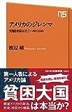 アメリカのジレンマ―実験国家はどこへゆくのか (NHK出版新書 464)
