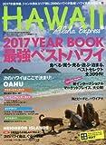アロハエクスプレス no.137 特集:2017年最強ベストハワイ/次のハワイ島は、ぐるり探検 (M-ON! Deluxe)