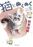 猫とぬくぬく 2 (集英社文庫 あ 73-2)