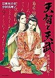 天智と天武 ―新説・日本書紀―(9) (ビッグコミックス)