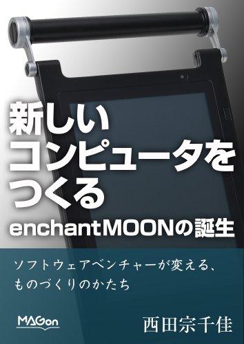 新しいコンピュータをつくる。enchantMOONの誕生 ソフトウェアベンチャーが変える、ものづくりのかたち (MAGon)