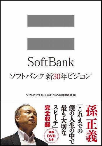 ソフトバンク 新30年ビジョン (単行本)