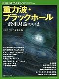 重力波・ブラックホール—一般相対論のいま (別冊日経サイエンス 215)