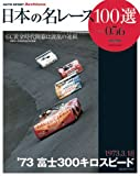 日本の名レース100選 Vol.56 (SAN-EI MOOK AUTO SPORT Archives)