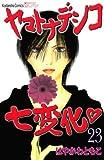 ヤマトナデシコ七変化 23 (講談社コミックスフレンド B)