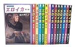 エロイカ 全14巻完結(中公コミック・スーリ) [マーケットプレイス コミックセット]