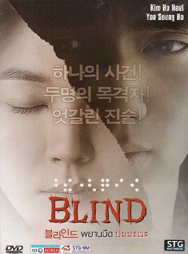 Blind (Korean movie w. English Sub - All Region DVD)