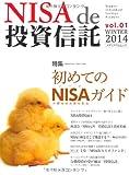 NISA de投資信託 vol.01(WINTER 2 特集:初めてのNISAガイド (メディアパルムック)