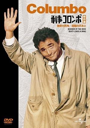 刑事コロンボ傑作選(構想の死角/指輪の爪あと) [DVD]