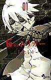 6のトリガー 1 (ゲッサン少年サンデーコミックス)