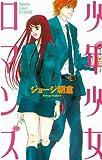 少年少女ロマンス(1) (別冊フレンドコミックス)[Kindle版]