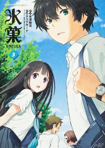 氷菓 (3) (カドカワコミックス・エース)