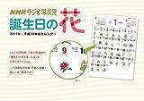 ラジオ深夜便 誕生日の花カレンダー 2017年版 ([カレンダー])