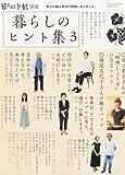 暮しの手帖別冊 暮しのヒント集3 2014年 01月号 [雑誌]