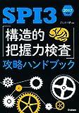 SPI3 「構造的把握力検査」攻略ハンドブック 2017年版