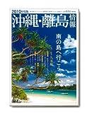 沖縄・離島情報 2010年度版 (商品イメージ)