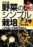 青木流 野菜のシンプル栽培—ムダを省いて手取りが増える