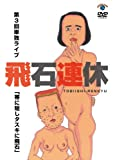 単独ライブ 「帯に短しタスキに飛石」 [DVD]