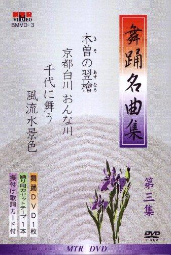 DVD 舞踊名曲集 第三集 (踊りカセットテープ付)