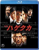 映画 ハゲタカ(2枚組)<Blu-ray>