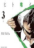 ヒト喰イ 3 (裏少年サンデーコミックス)