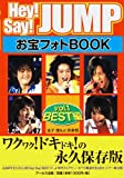 Hey!Say!JUMP お宝フォトBOOK vol.1 BEST編 [RECO BOOKS] (RECO BOOKS)