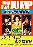 Hey!Say!JUMP お宝フォトBOOK vol.1 BEST編 [RECO BOOKS]