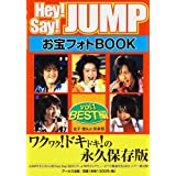 Hey!Say!JUMP ����t�H�gBOOK vol.1 BEST�� [RECO BOOKS]Jr.��y���ɂ��