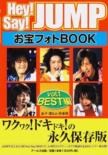 Hey!Say!JUMP お宝フォトBOOK vol.1 BEST編 [RECO BOOKS] (RECO BOOKS)