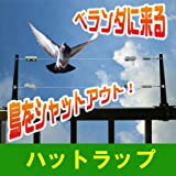 ベランダ用 ハットラップ テグス用 ハトよけ・鳥よけ NO.500003