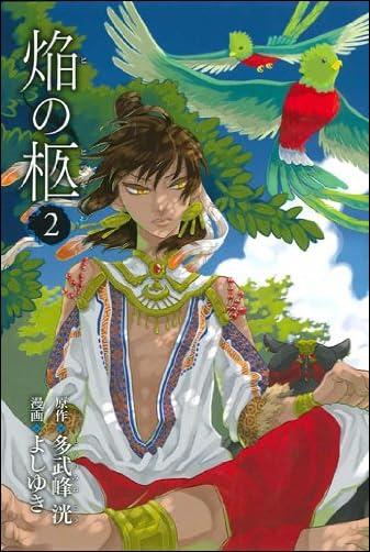 焔の柩 2 (マッグガーデンコミックス アヴァルスシリーズ)