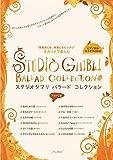 スタジオジブリ バラード コレクション (ピアノ伴奏CD 付)