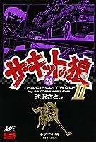 サーキットの狼II―モデナの剣 (24) (MCCコミックス)
