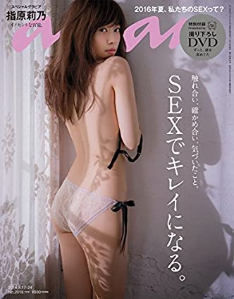 anan (アンアン) 2016/08/24[SEXでキレイになる] (雑誌)