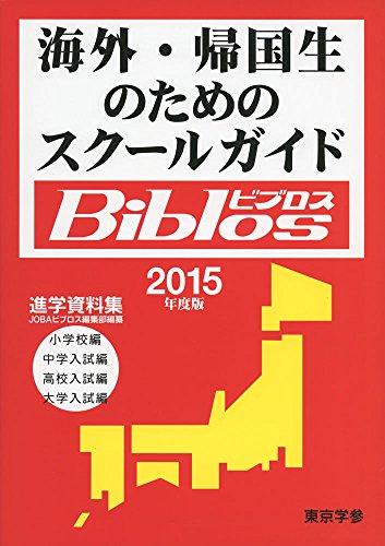 海外・帰国生のためのスクールガイドBiblos〈2015年度版〉