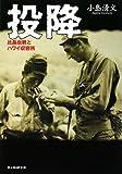 投降―比島血戦とハワイ収容所 (光人社NF文庫)