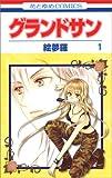 グランドサン 第1巻 (花とゆめCOMICS)
