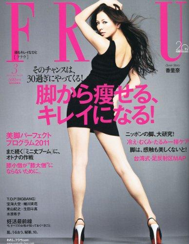 FRaU (フラウ) 2011年 03月号 [雑誌]