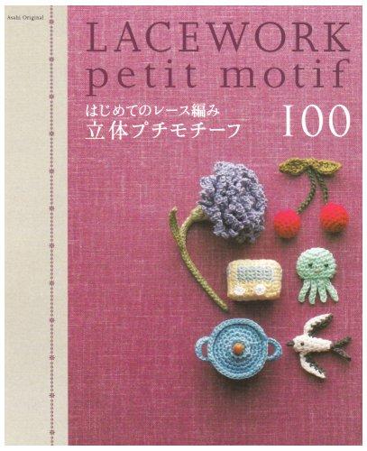 はじめてのレース編み/立体プチモチーフ100
