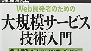 [Web開発者のための]大規模サービス技術入門 ―データ構造、メモリ、OS、DB、サーバ/インフラ (WEB+DB PRESS plusシリーズ)