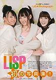 LISP1st写真集?LIS☆Photograph?