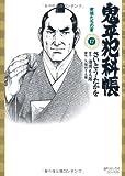 鬼平犯科帳 17 (SPコミックス)