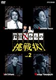探偵Xからの挑戦状! Vol.2 [DVD]